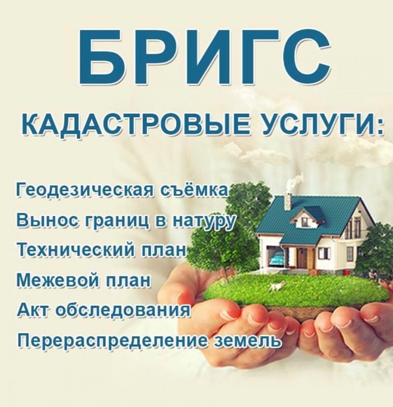 Оформление технических планов, межевания в Подольске и Подольском районе
