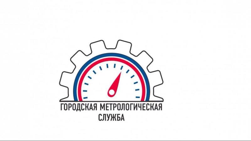 Городская Метрологическая Служба
